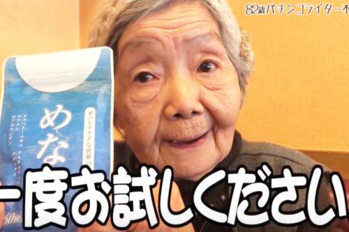 82歳のYouTuber・不二子さん激推し!ぼんやりな毎日がスッキリ爽快になるサプリがすごい